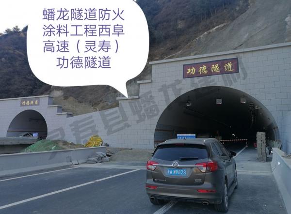 西阜高速功德隧道