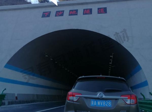 西阜高速下沙地隧道