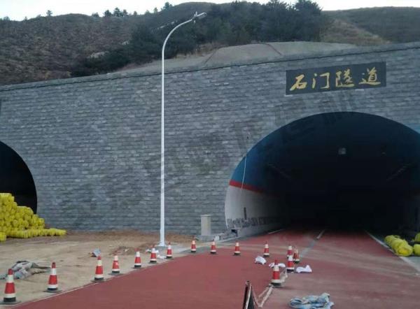 石men隧道