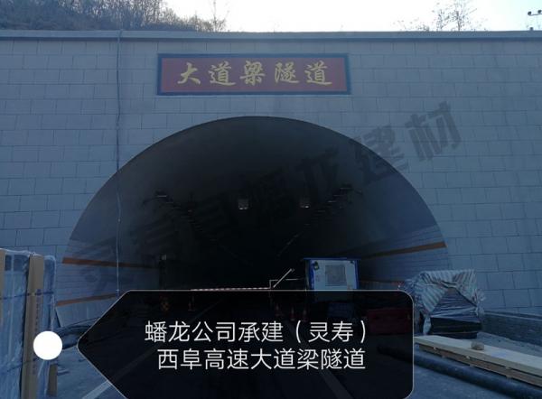 大道梁隧道