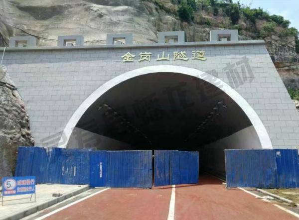 金岗山隧道
